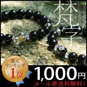 梵字 水晶 数珠 パワーストーン 水晶 パワーストーン 梵字 数珠 パワーストーン ブレスレット ...