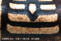【限定1個!!大迫力…護摩紅朱砂上肯竜紋仏像十三眼天珠ブレスレット】