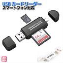 マルチカードリーダー ライター SD USB マイクロUSB MicroUSB SDカード 高速 小型 SDカードリーダー HUB USB 2.0 MicroSD マイクロSD OTG カード Android アンドロイド スマートフォン スマホ アダプター ポイント消化