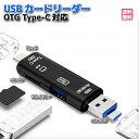 Tipe-c マルチカードリーダー ライター USB マイクロUSB MicroUSB microSDカード 高速 小型 マイクロSD OTG カード HUB USB 2.0 MicroSD Android アンドロイド スマートフォン スマホ アダプター ポイント消化