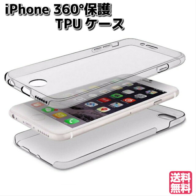 9e74faf004 360° TPU ケース 全面保護 フルカバー 耐衝撃 衝撃保護 シンプル iPhone X Xs