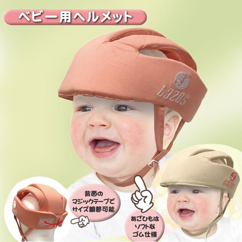 ゴム製あご紐の赤ちゃんヘルメット