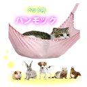 OverFrag 猫 小型ペット フック付ペットテラス ハンモック ベッドベッド 雑貨 おもちゃ ペットベッド キ...