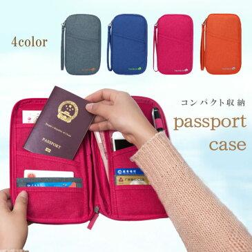 パスポートケース パスポートカバー カードケース 長財布 海外旅行 国内旅行 セキュリティケース 貴重品 ケース パスポート 航空券 トラベル ポーチ トラベルグッズ 防水 トラベルケース 旅行 ウォレット ポーチ 貴重品