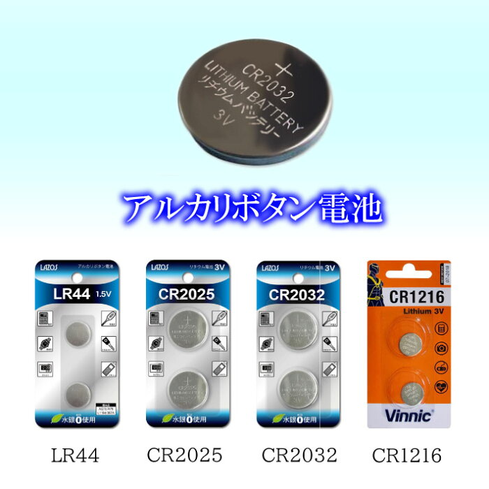 Lazos ボタン電池 アルカリ電池 LR44 CR2025 CR2032 CR1216 lr44 cr2025 cr2032 cr1216 lr 44 cr 2025 2032 1216 時計電池 体温計電池 スマートキー電池 車 リモコン電池 マザーボード電池 ポイント消化