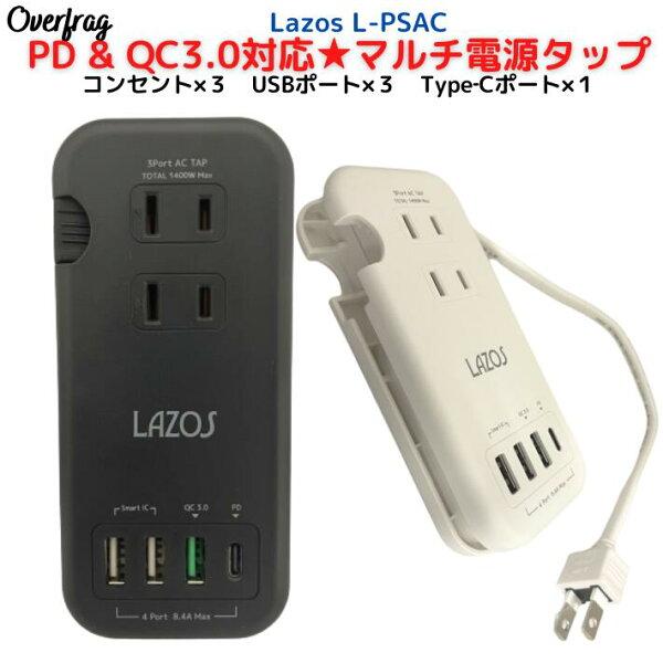 PD&QC3.0対応マルチ電源タップケーブル収納コンセントUSBType-C電源ケーブル電源コードたこ足延長コードタコ足コンセン