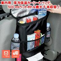 車のシートに楽々取付け車用収納保冷保温シートバックポケットドリンク小物ホルダー