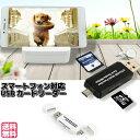 SD USB マイクロUSB マルチカードリーダー ライター...