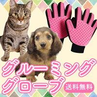 ペットグルーミンググローブ手袋ブラシお手入れ抜け毛毛玉除去犬猫用