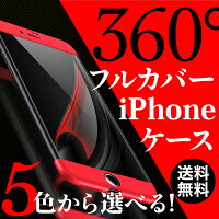360°全てを保護するケース、iPhoneのデザインそのままに
