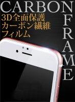iPhone3Dガラスフィルム全面保護カーボンフレーム角割れしないガラスシールドフルーカバーiPhone7iPhone6siPhone7Plus強化ガラスフィルム光沢