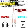 iPhone7 iPhone7 Plus iOs10.21まで対応 イヤホンジャックアダプタ 充電しながらイヤホンジャックが利用可能 3.5mmイヤホンジャック+Lightning端子 2in1