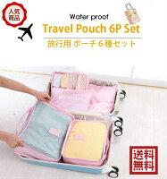 トラベルグッズ旅行収納荷物収納バッグ旅行トラベル用収納バッグ6個セットコンパクト整理整頓スーツケースバッグインバッグbaginbag