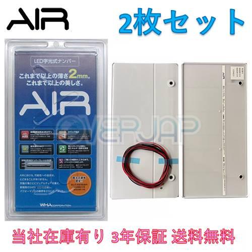 AIR LED 字光式 ナンバープレート 2枚セット トヨタ アルファード 送料無料 3年保証画像