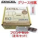 EC331120 DIXCEL EC ブレーキパッド フロント左右セット ホン...