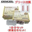 EC311046 / 315096 DIXCEL EC ブレーキパッド 1台分セット ト...