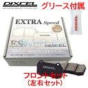 ES311386 DIXCEL ES ブレーキパッド フロント左右セット トヨ...