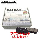 ES331120 DIXCEL ES ブレーキパッド フロント左右セット ホン...