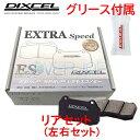 ES315507 DIXCEL ES ブレーキパッド リヤ左右セット レクサス...
