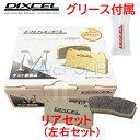 M325334 DIXCEL Mタイプ ブレーキパッド リヤ左右セット 日産...