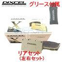 X325334 DIXCEL Xタイプ ブレーキパッド リヤ左右セット 日産...