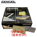 Z325334 DIXCEL Zタイプ ブレーキパッド リヤ左右セット 日産...