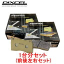 Z331188 / 335112 DIXCEL Zタイプ ブレーキパッド 1台分セッ...