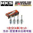 【4本セット】 HKS SUPER FIRE RACING M PLUG M40i スズキ ジムニーワイド 1300 JB33W G13B 98/1〜00/4 50003-M40i
