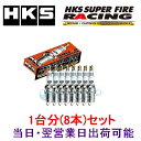 【在庫有り】【8本セット】 HKS SUPER FIRE RACING M PLUG M4...