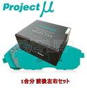 F182/R182 B SPEC ブレーキパッド Projectμ 1台分セット トヨ...