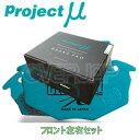 F885 CLUBMAN-K ブレーキパッド Projectμ フロント左右セット...