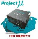 F885/R888 CLUBMAN-K ブレーキパッド Projectμ 1台分セット ...
