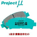 F182/R182 COMP-B GYMKHANA ブレーキパッド Projectμ 1台分セ...