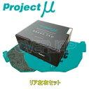 R125 D1 spec ブレーキパッド Projectμ リヤ左右セット トヨ...