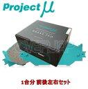 F413/R423 NS-C ブレーキパッド Projectμ 1台分セット マツダ...