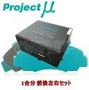 F885/R888 RACING777 ブレーキパッド Projectμ 1台分セット ...
