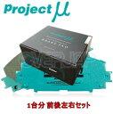 F160/R106 RACING-N1 ブレーキパッド Projectμ 1台分セット ...
