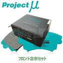 F333 RACING-N+ ブレーキパッド Projectμ フロント左右セット...