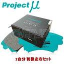F160/R106 RACING-N+ ブレーキパッド Projectμ 1台分セット ...