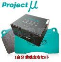 F111/R110 TYPE HC-CS ブレーキパッド Projectμ 1台分セット ...