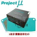 F111/R110 TYPE HC+ ブレーキパッド Projectμ 1台分セット レ...