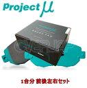 F110/R113 TYPE PS ブレーキパッド Projectμ 1台分セット レ...