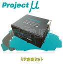 R234 RACING777 ブレーキパッド Projectμ リヤ左右セット 日...