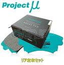 R182 RACING-N+ ブレーキパッド Projectμ リヤ左右セット ト...