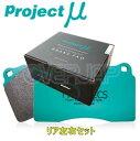 R437 TYPE HC-CS ブレーキパッド Projectμ リヤ左右セット マ...