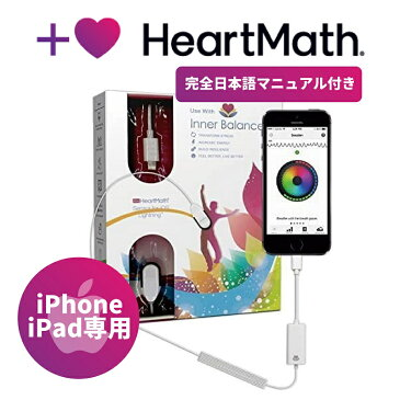 【日本語説明書付き】インナーバランスセンサー 脳波計 集中力を高める ヨガ 瞑想 トレーニング iOSライトニングケーブル専用 iphone ipad ハートマス