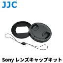 【ポイント5倍】 JJC Sony RX100 VIおよびRX100 VII用のフィルターアダプターおよびレンズキャップキット レンズ保護 カメラ用アクセサリ ソニー