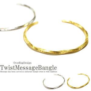 ツイストメッセージバングルブレスレット アクセサリー バングル ブレスレット アメカジタイプ シルバー ゴールド プレゼント