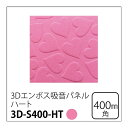 [代金引換不可]3Dエンボス吸音パネル[ブランド名:硬質吸音フェルトボードFelmenon][サイズ:400mm×400×9mm][デザイン:ハート][カラー:ピンク][数量:4枚セット] 2
