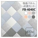 [代金引換不可]吸音パネル45C(4040)(45度カットタイプ)[ブランド名:硬質吸音フェルトボードFelmenon][サイズ:400mm×400×9mm][カラー:ホワイト][数量:1カートン(30枚)] 2